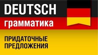 Придаточные предложения. Nebensätze. Немецкий язык для начинающих. Урок 5/31. Елена Шипилова.