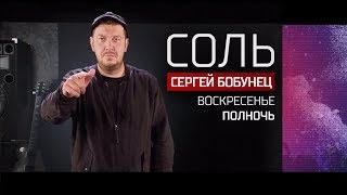 Анонс на 21/01/18: 'Сергей Бобунец' - концерт в программе 'Соль' на РЕН ТВ