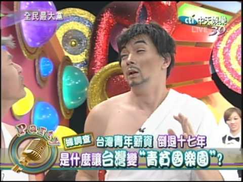 Download 09/04全民最大黨 青貧國樂園part3
