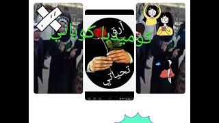 كوميديا كوباني مقالب زواج على ختيار كردي وشوف كيف بيحكي عربي