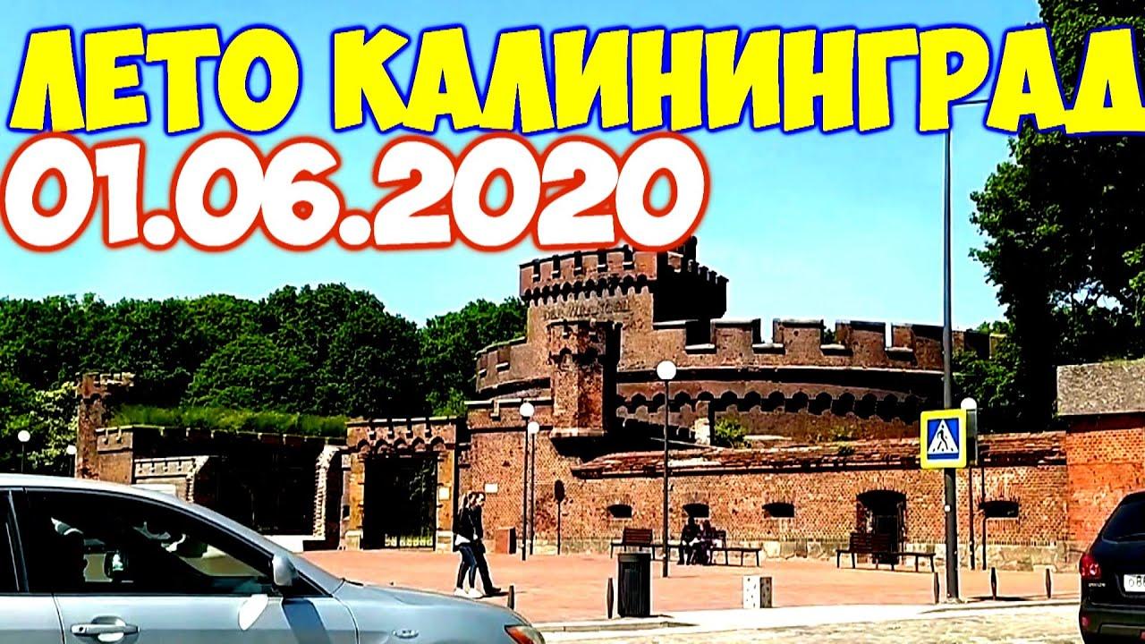 Лето в Калининграде 01.06.2020. День защиты детей