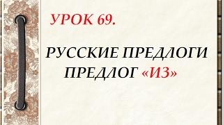 Русский язык для начинающих. УРОК 69.  РУССКИЕ ПРЕДЛОГИ. ПРЕДЛОГ «ИЗ»