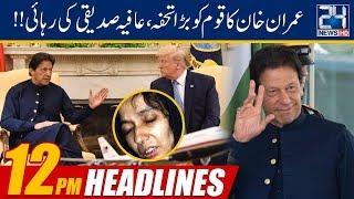 News Headlines  1200pm  23 July 2019  24 News Hd