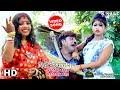 Debdeaye Dekhish Jodi Bhale,তখে আধুআ মারবো ঝাঁটা ,Bandana Das/New Purulia Bangla Video 2018