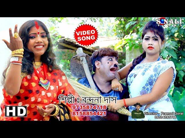 Debdeaye Dekhish Jodi Bhale,??? ???? ????? ????? ,Bandana Das/New Purulia Bangla Video 2018