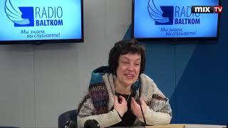 """Директор фонда Германа Брауна Инна Давыдова в программе """"Утро на Балткоме"""" #MIXTV"""