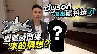 這是Dyson 第一台個人空氣清淨風扇,可以像風扇一樣提供涼風,又解決了...
