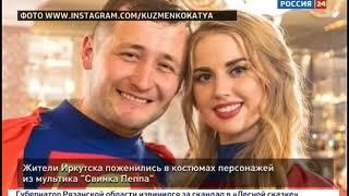 Жители Иркутска поженились в костюмах персонажей из мультика «Свинка Пеппа»