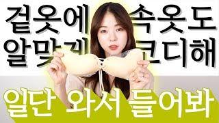 오프숄더 입을때 속옷 뭐입지? 옷에맞는 속옷 코디법! (+이벤트발표) l hamandoo (haneul)