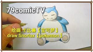 如何画卡比兽  how to draw Snorlax | カビゴン【pokemon】快速绘画pokemon卡比兽,简单绘画宠物精灵