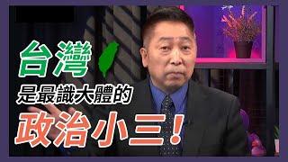 建交、入聯、駐軍  唐湘龍猜猜美國會幫台灣做哪幾項【Yahoo TV】風向龍鳳配【字幕版】