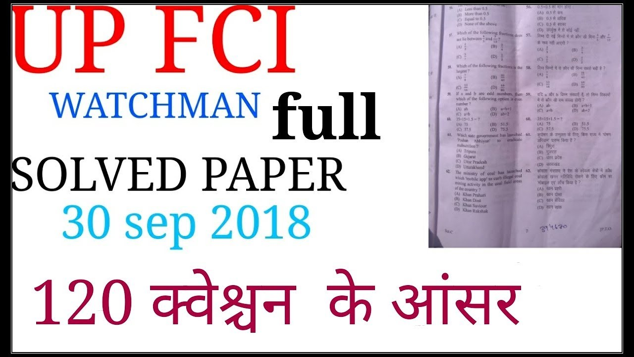 up fci answer key download
