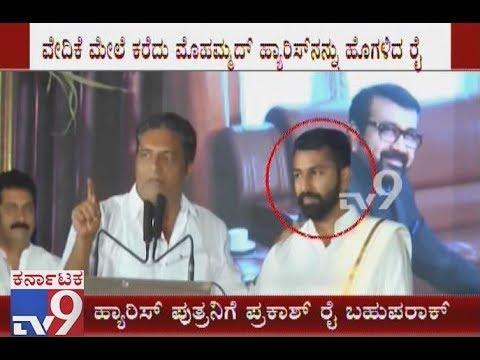 Earlier Prakash Rai Praises Haris son Mohammed Nalapad, Now he Defend Haris' Goonda Son Now..?