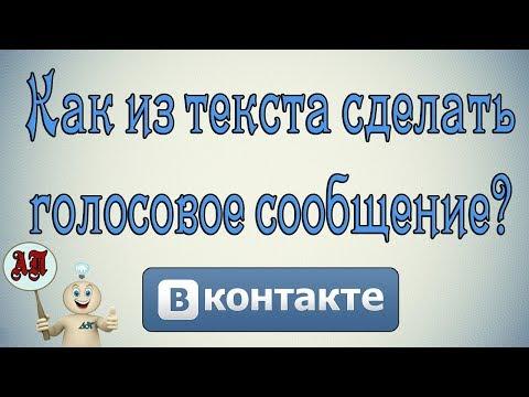 Как текст сделать голосовым сообщением в Вк (Вконтакте)?