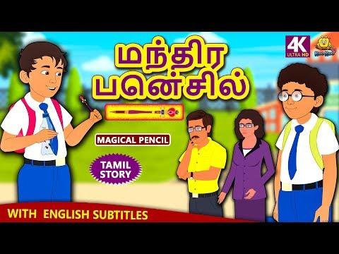 மந்திர பென்சில் - Magical Pencil | Bedtime Stories for Kids | Tamil Fairy Tales | Tamil Stories