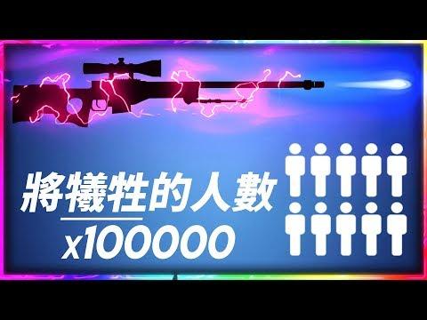 〔虹彩六號/搞笑精華〕狙擊槍一發子彈能穿多少人的頭?!〔殘酷實驗!!〕
