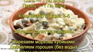 Вкусный салат из говядины