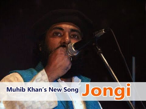 "Mohib Khan's New Song ""jongi""   মুহিব খানের নতুন সংগিত ""জঙ্গি নিয়ে ভঙ্গি করার সময় শেষ"""