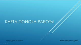 «Карта поиска работы» Гульнара Шорина в проекте «Вебинар для друзей»(, 2016-01-19T03:30:10.000Z)