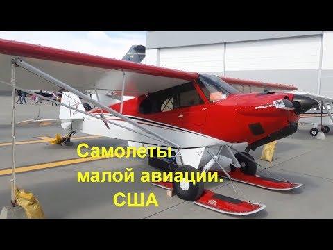 Мир самолетов.Самолеты малой авиации.США.  Аляска . Анкоридж.