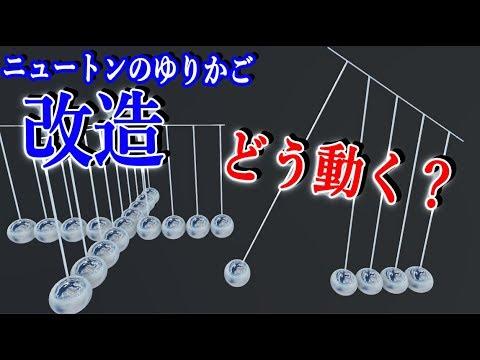 紐の長さを変更ニュートンのゆりかごを改造して色々試してみた物理エンジン