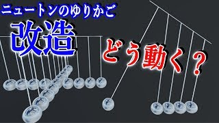 I changed the length of the string, remodeled Newton's cradle and tried it