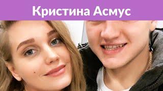 Новые факты о Кристине Асмус