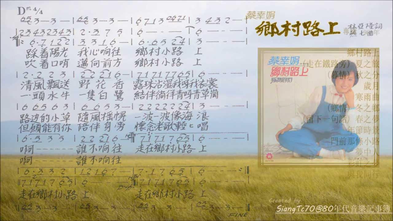 蔡幸娟 - 鄉村路上【歌譜版】 - YouTube