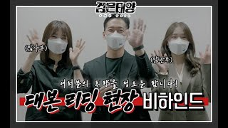 웨이브의 새로운 오리지널 #검은태양 ㅣ#웨이브 오리지널ㅣ#남궁민 #박하선 #김지은