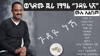 wendemu jira 1996 'gudaye nesh' full album | ወንድሙ ጅራ 1996 'ጉዳዬ ነሽ' ሙሉ አልበም