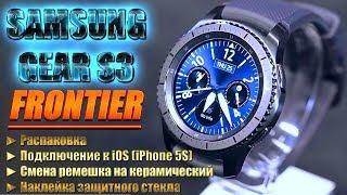 Розумні годинник ► Samsung GEAR S3 FRONTIER ► Розпакування, підкл. до iOS, зміна ремінця, наклейка скла