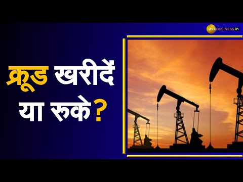 Commodities Live: जानिए Commodity Market में कैसे करें Trade; March 26, 2021   Crude   Gold   Silver