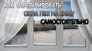 КАК ОТРЕГУЛИРОВАТЬ окна пвх на зиму / УСТРАНЯЕМ ПРОДУВАНИЯ
