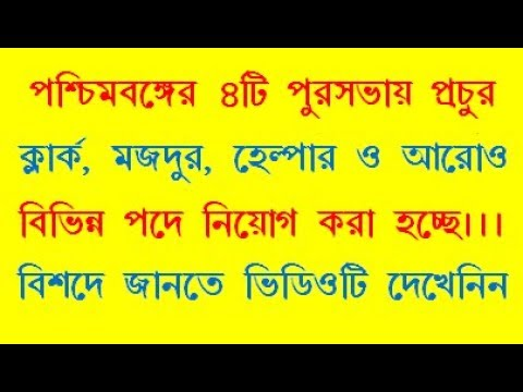 Municipality Employment Notice in WEST BENGAL | NO WRITTEN EXAM | Latest JOB