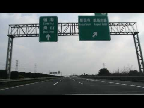20170130_Driving from Ningbo to Zhoushan