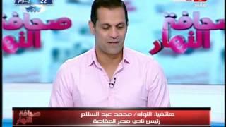 صحافة النهار | محمد عبد السلام رئيس نادى مصر المقاصة يوضح حقيقة انتقال احمد الشيخ لنادى الزمالك