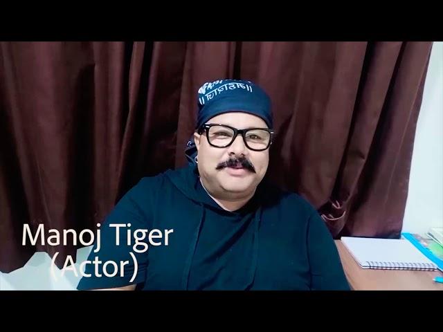 Acting Seekhna zaruri hai Bhojpuri Actor Manoj Singh Tiger