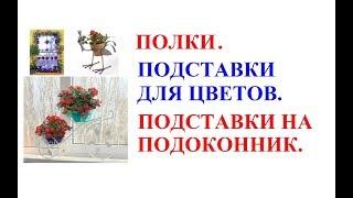 Полки.Подставки для цветов. Подставки на подоконник.