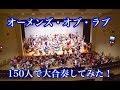 【吹奏楽】オーメンズ・オブ・ラブ【150人で大合奏してみた!】