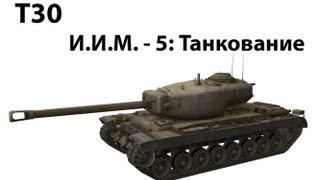 ИИМ-5 - Танкование