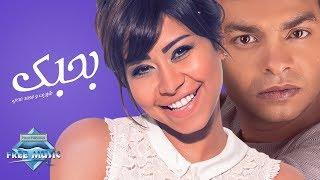 Mohamed Mohie & Sherine - Bahebak (Lyric Video) | محمد محي و شيرين - بحبك