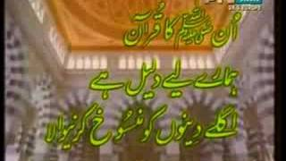 Naat by Imam Zain-ul-abideen (AS)