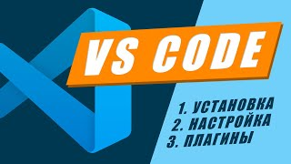 VS Code настройка установка плагины // Подробный гайд VS Code за час // VS Code видео обучение