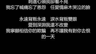動力火車 - 背叛情歌(歌詞版)