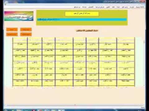 تحميل برنامج جدول الحصص الالكتروني