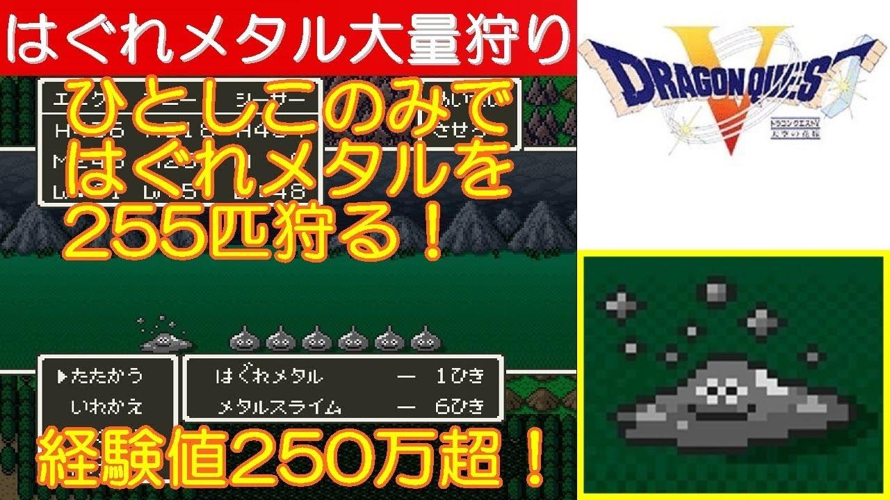 ドラクエ 5 攻略 レベル 上げ ドラクエ5攻略wiki 神ゲー攻略