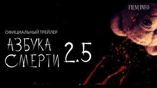 Азбука смерти 2.5 (2016) Трейлер к фильму (ENG)