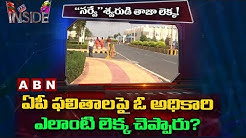 Ex Police Officer Survey On AP Assembly Polls | Special Focus | Inside | ABN Telugu