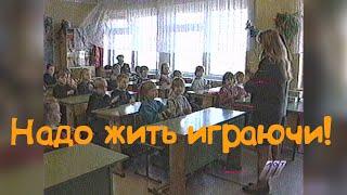 Надо жить играючи   сюжет ЛОТ 1995 г.