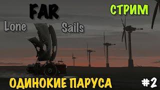FAR Lone Sails - Стрим Прохождение - Одинокие Паруса 2